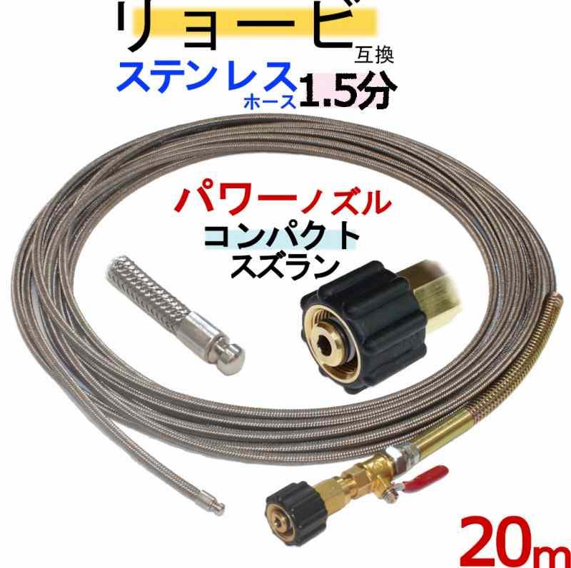 リョービ互換 1.5分ロケットノズル 15m(ネジタイプ) 排水管洗浄ホース