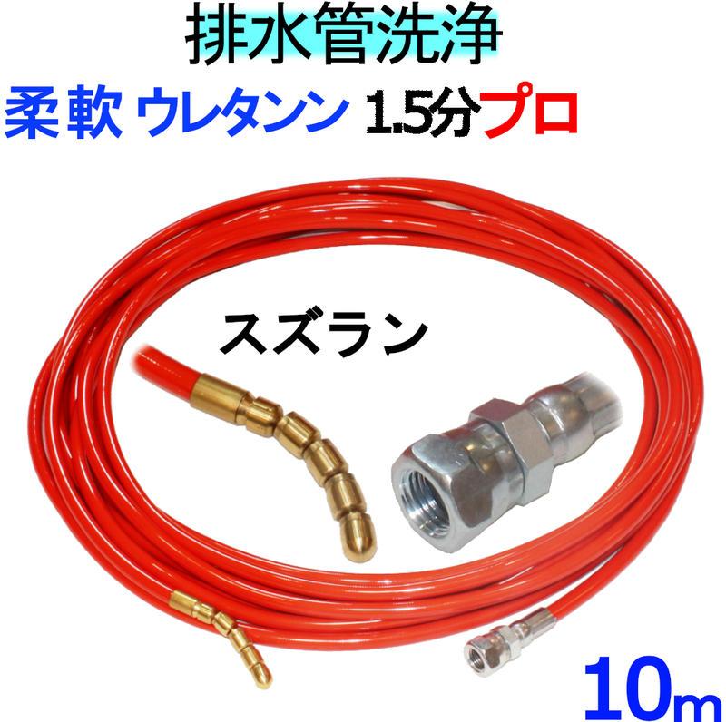 洗管ホース(ウレタンホース) 誘導ズズランタイプ 10m プロ用