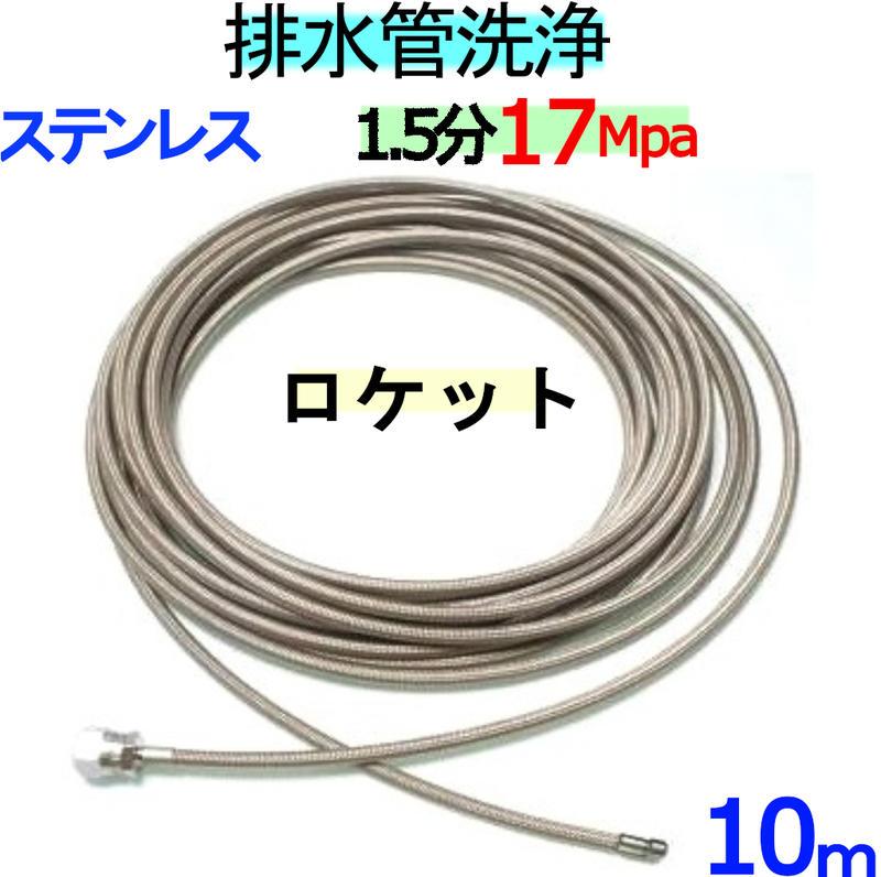 洗管ホース 10m 1.5分 17Mpa(ステンレスワイヤーブレード)ロケットタイプ