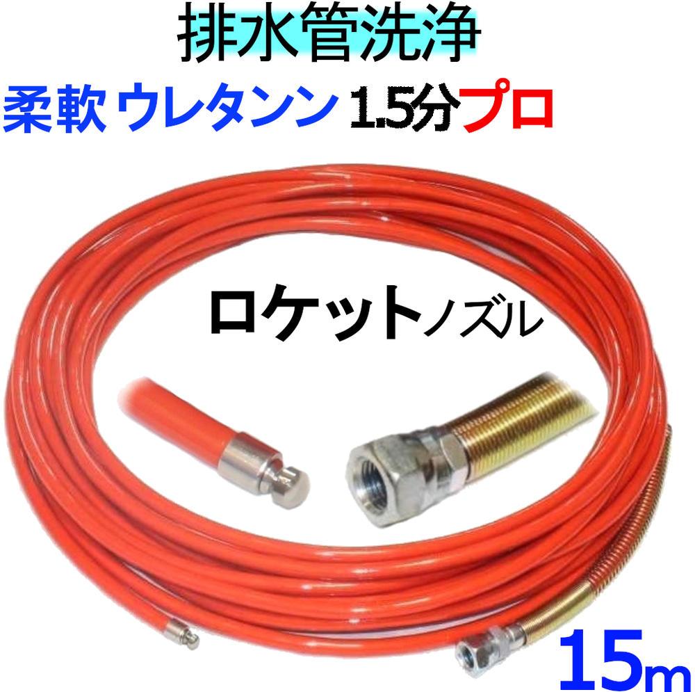 洗管ホース 15m 1.5分 20Mpa(柔軟ウレタンブレード)ロケットタイプ