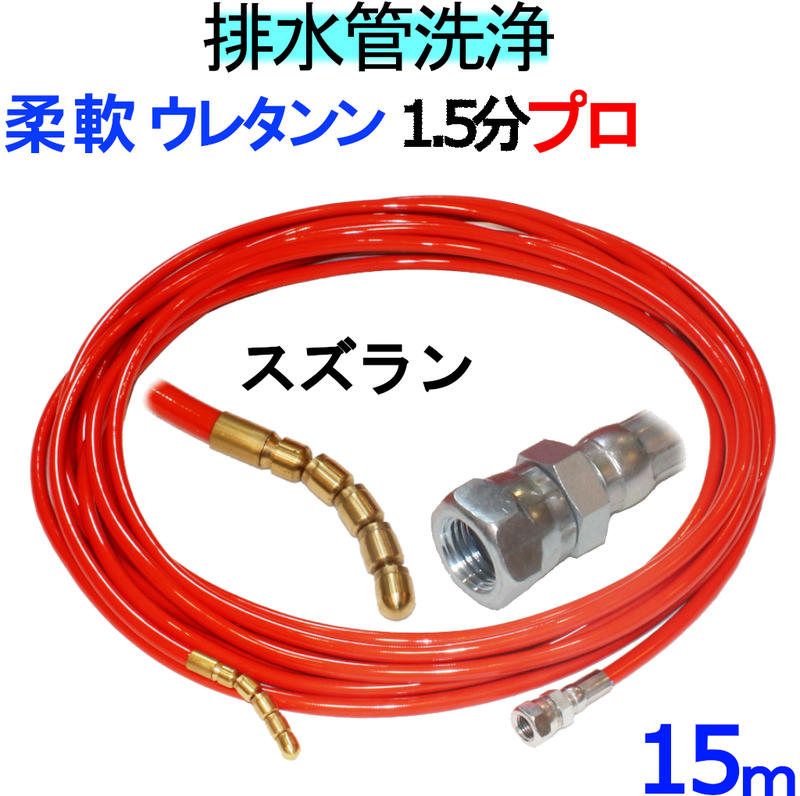 洗管ホース(ウレタンホース) 誘導ズズランタイプ 15m プロ用