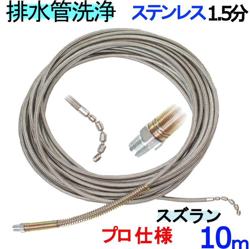 ステンレスワイヤーブレード ホース 洗管ホース ステンレス誘導ズズランタイプ 10m プロ用