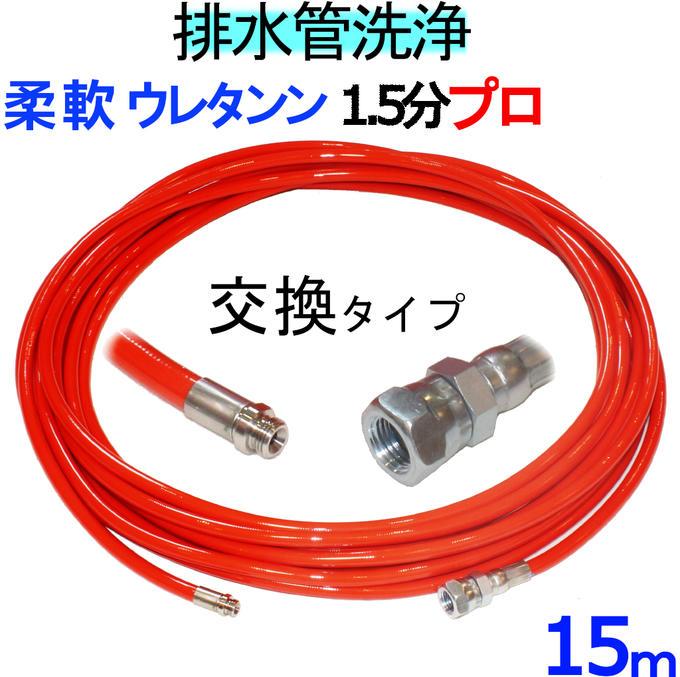 ウレタンブレードホース 洗管ホース 先端交換タイプ 15m プロ用