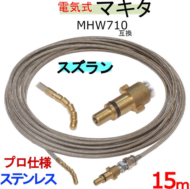 マキタ MHW710 パイプクリーニングキット 互換性 (完全プロ仕様)15m ガン先取り付けタイプ ステンレスワイヤーブレードホース(パイプクリニングホース)