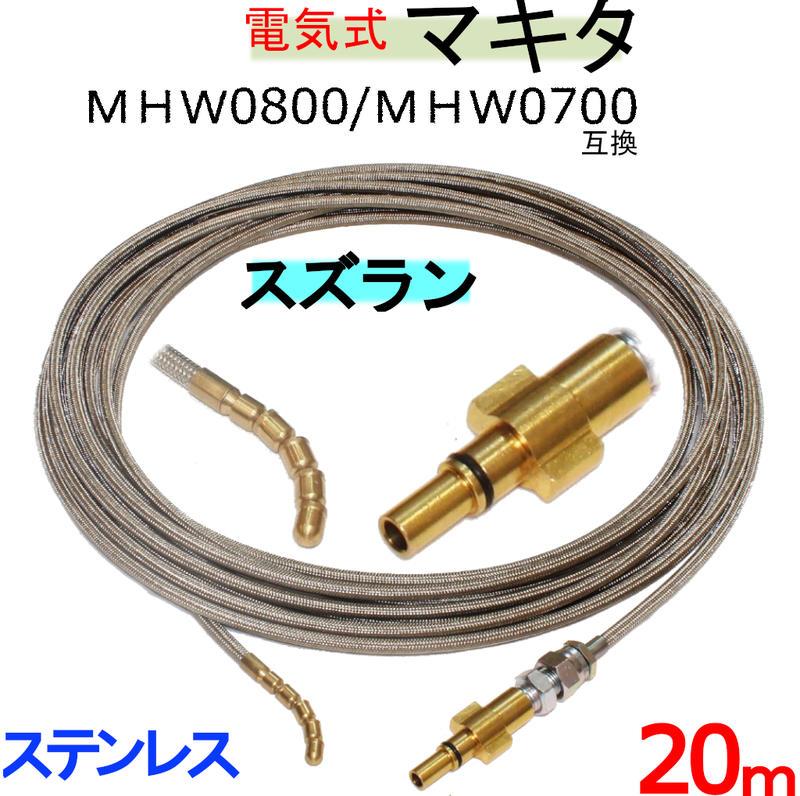 マキタ MHW0800 ・MHW0700 パイプクリーニングキット 互換性 (完全プロ仕様)20m ガン先取り付けタイプ ステンレスワイヤーブレードホース(パイプクリニングホース)