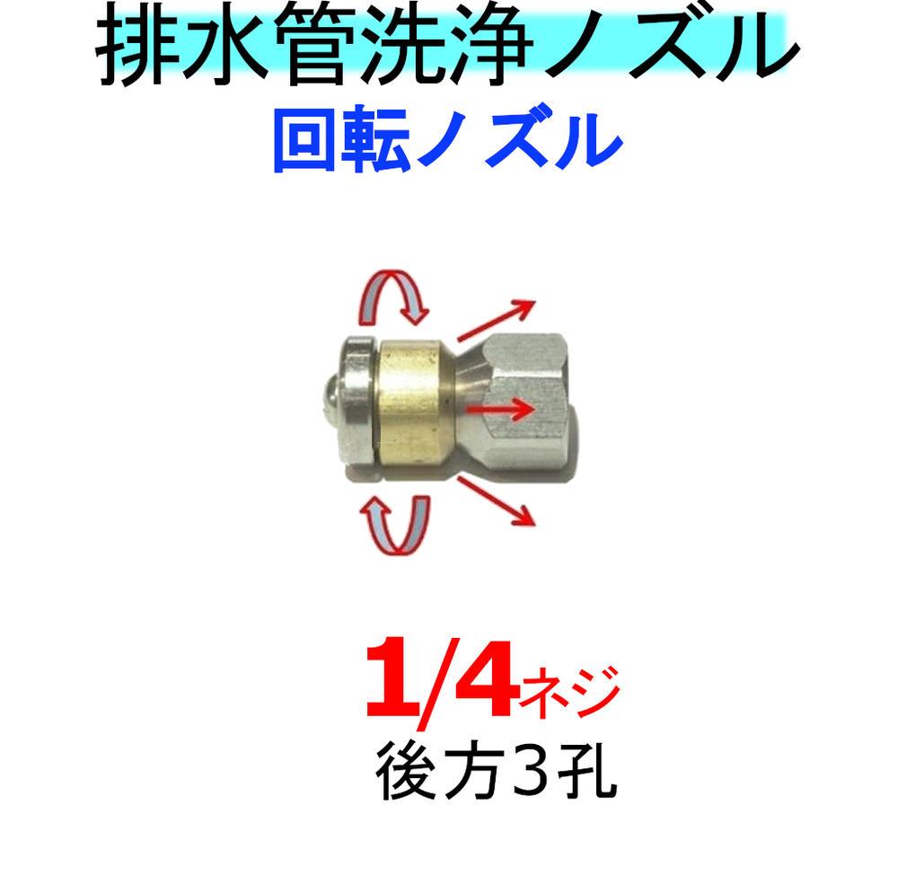 洗管ノズル 1/4 逆噴射トルネードロケットタイプ