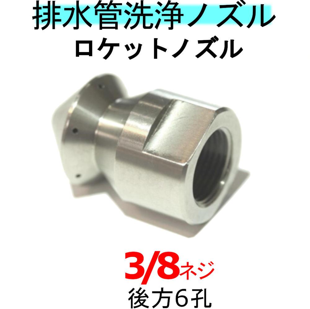 洗管ノズル 3/8ロケットタイプ