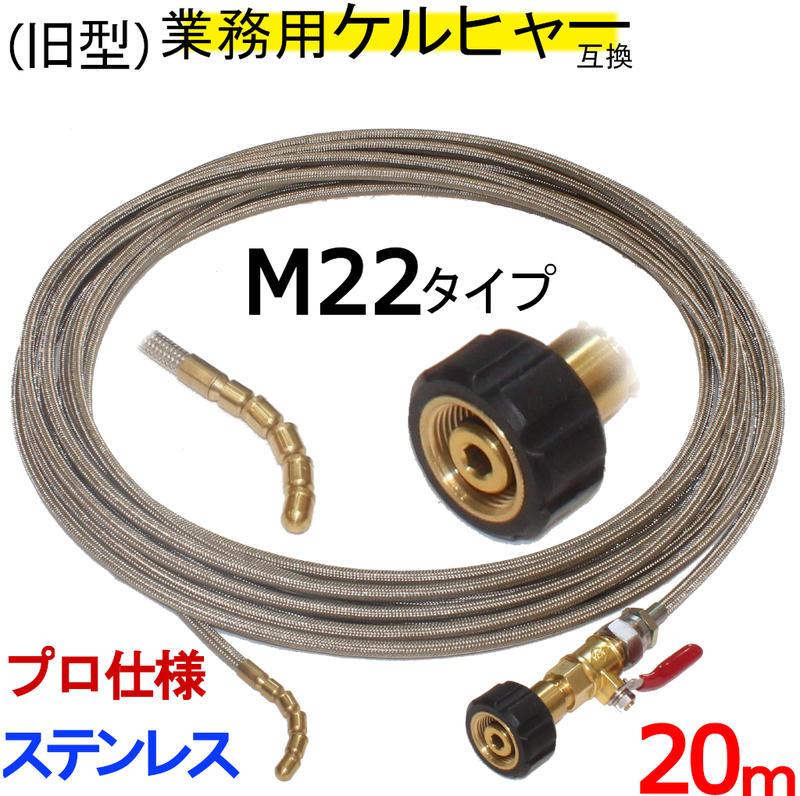 業務用 ケルヒャー HD互換性 ステンレスワイヤーブレードホース 20m (M22)  パイプクリーニングホース 10m オール取り付けタイプ 高圧洗浄機
