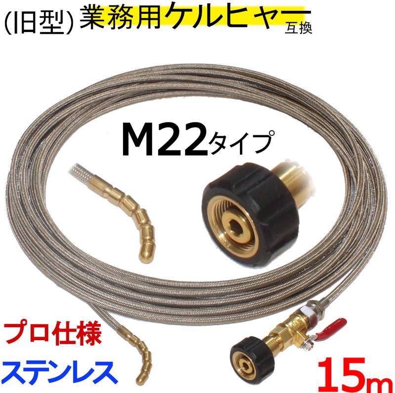 業務用 旧型ケルヒャー HD 高圧洗浄機 M22カプラタイプ 互換  パイプクリーニングホース 互換性 15m オール取り付けタイプ ステンレスワイヤーブレードホース