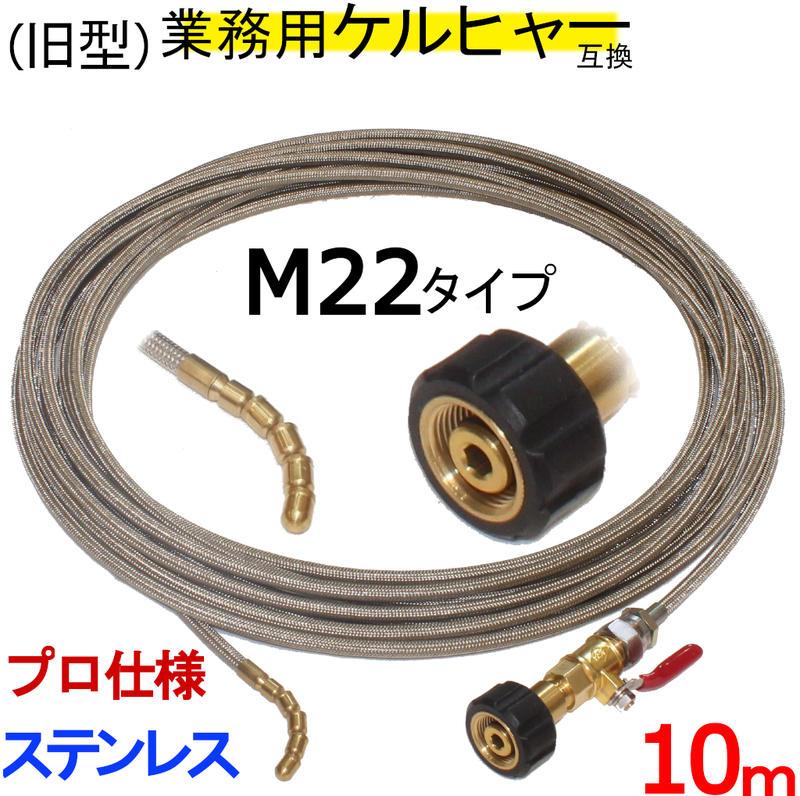 業務用 ケルヒャー HD互換性 ステンレスワイヤーブレードホース 10m (M22)  パイプクリーニングホース 10m オール取り付けタイプ 高圧洗浄機