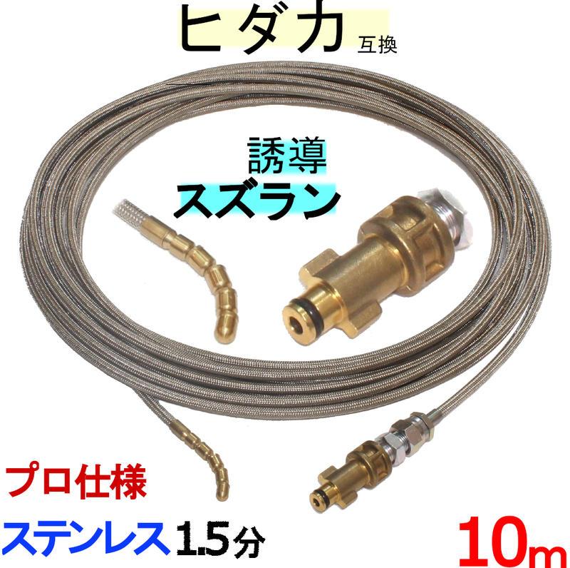 ヒダカ互換性 ガン先取り付けタイプ パイプクリーニングキット (プロ仕様)10m ステンレスワイヤーブレードホース(パイプクリニングホース)