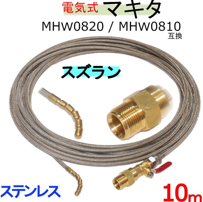 マキタ MHW0820 / MHW0810 パイプクリーニングキット 互換性 (プロ仕様)10m ホース取り付けタイプ ステンレスワイヤーブレードホース(パイプクリニングホース)