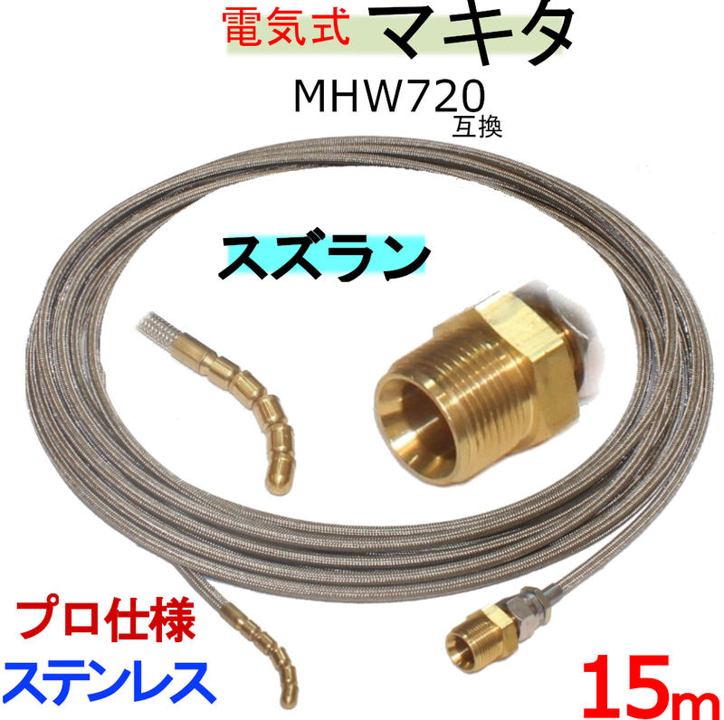 マキタ MHW0720 パイプクリーニングキット 互換性 (プロ仕様)15m ホース取り付けタイプ ステンレスワイヤーブレードホース(パイプクリニングホース)