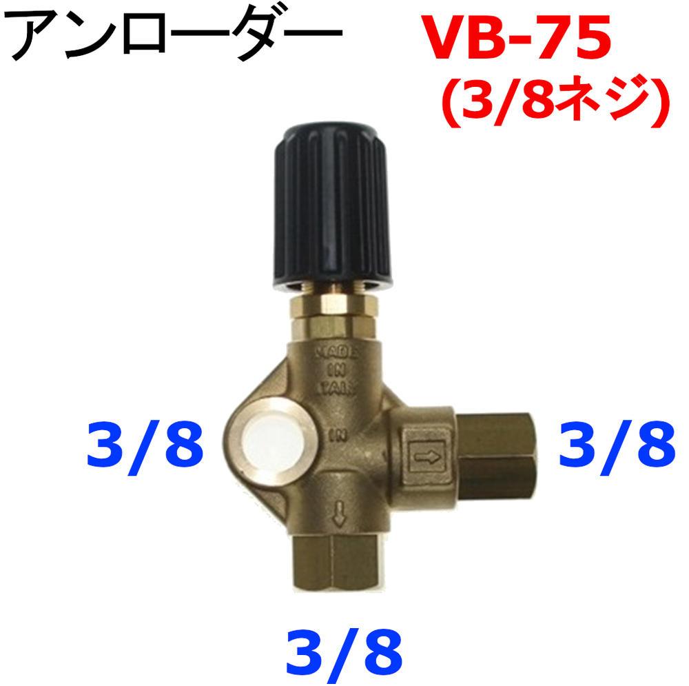アンローダーバルブ 圧力調整弁 高圧洗浄機 VB75 ネジ仕様