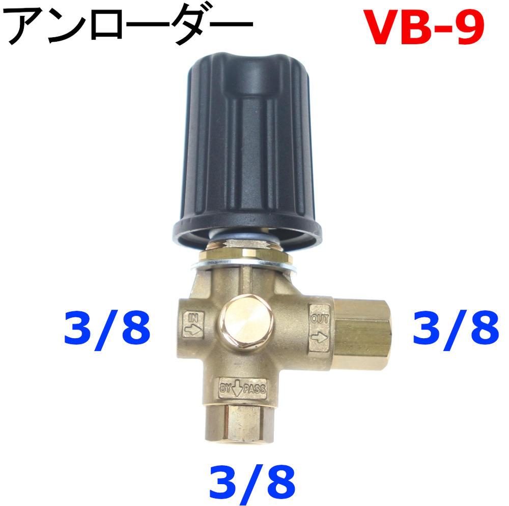 アンローダーバルブ 圧力調整弁 高圧洗浄機 VB9