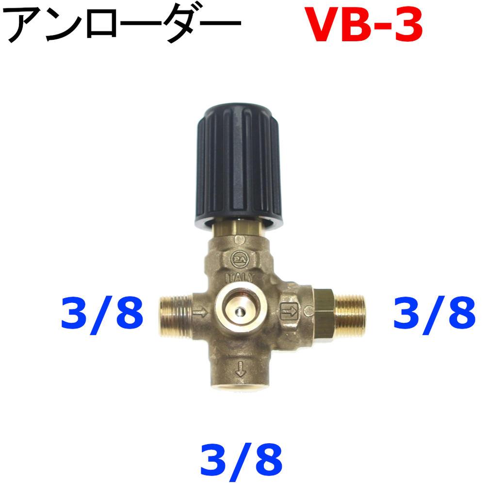 アンローダーバルブ 圧力調整弁 高圧洗浄機 VB3