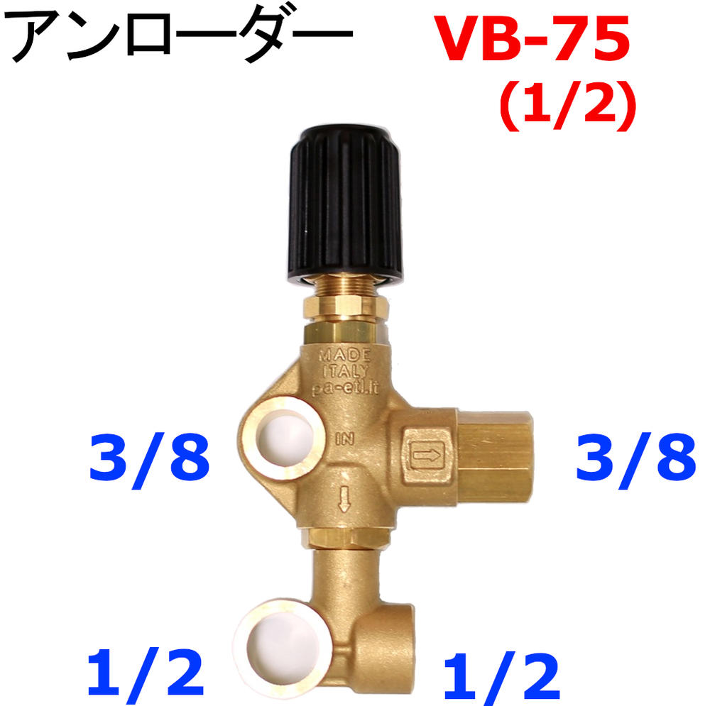 アンローダーバルブ 圧力調整弁 高圧洗浄機 VB75 1/2仕様