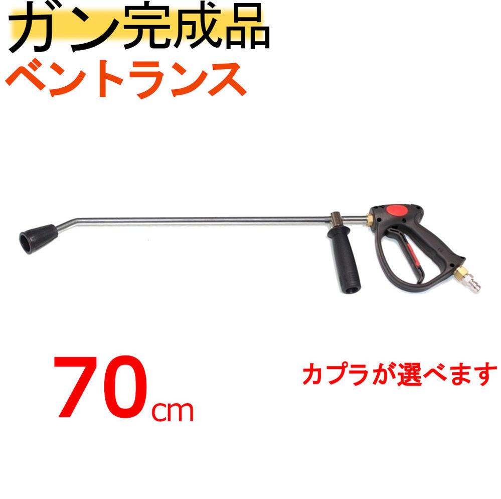 ベントランス付ガン70cmカプラー付(業務用)高圧洗浄機ガン