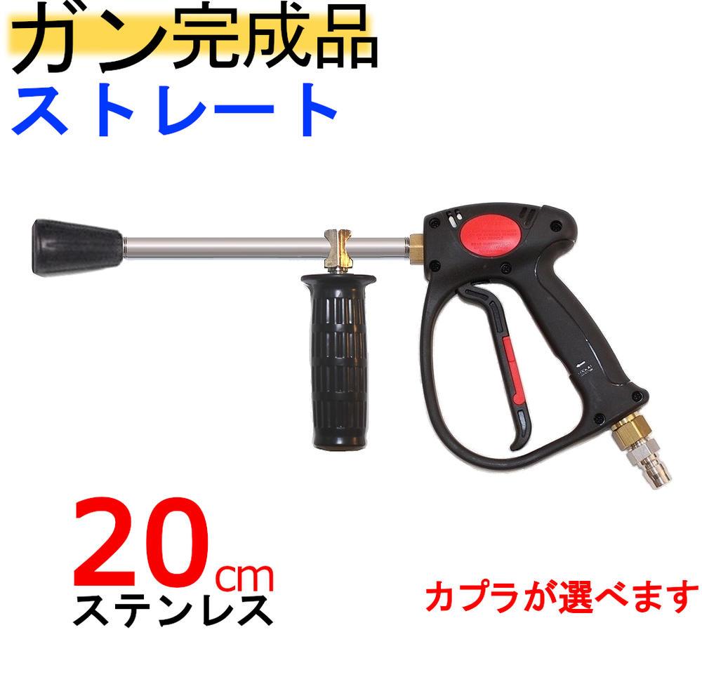 (SUS304)20cmストレートランス付ガン・カプラー付(業務用)高圧洗浄機用ガン