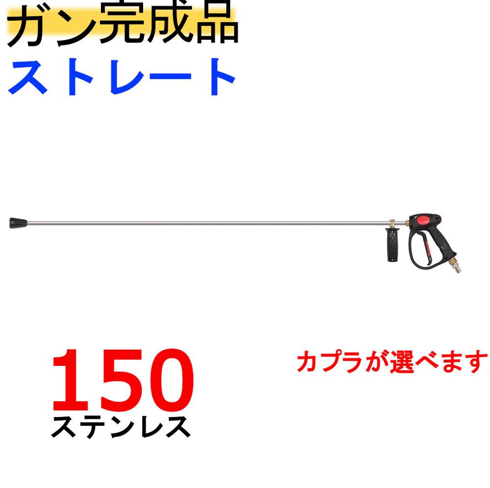 (SUS304)150cmストレートランス付ガン・カプラー付(業務用)高圧洗浄機用ガン