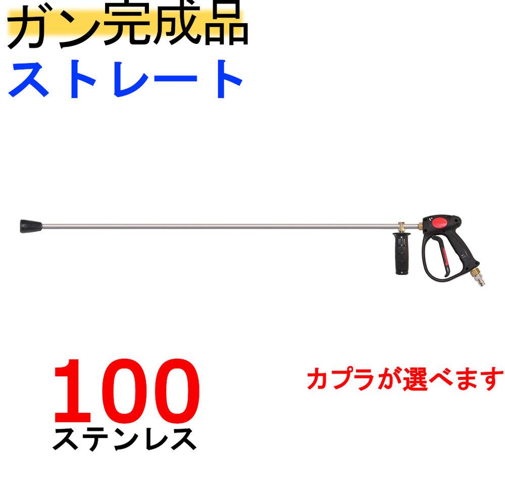 (SUS304)100cmストレートランス付ガン・カプラー付(業務用)高圧洗浄機用ガン