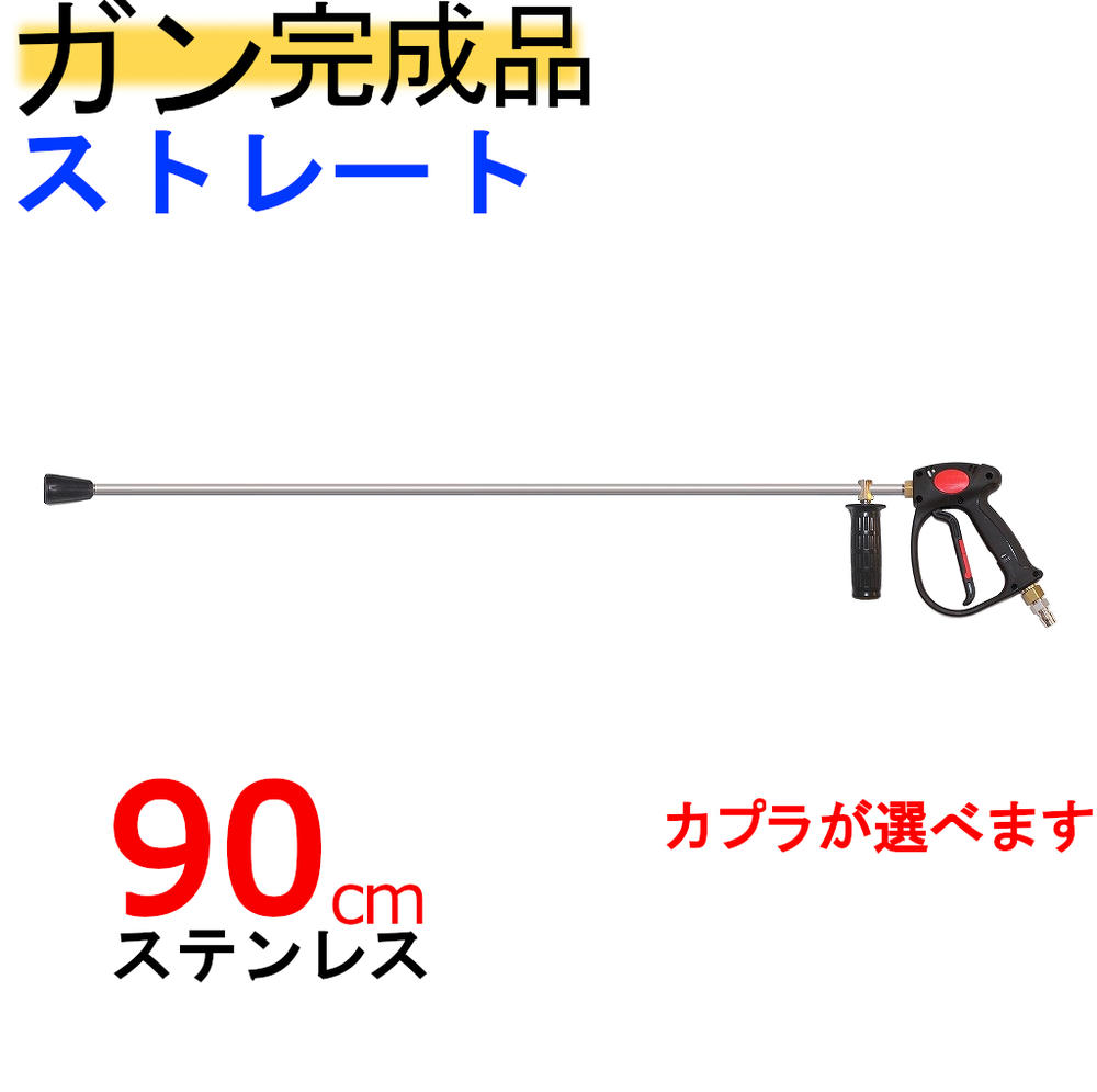 (SUS304)90cmストレートランス付ガン・カプラー付(業務用)高圧洗浄機用ガン