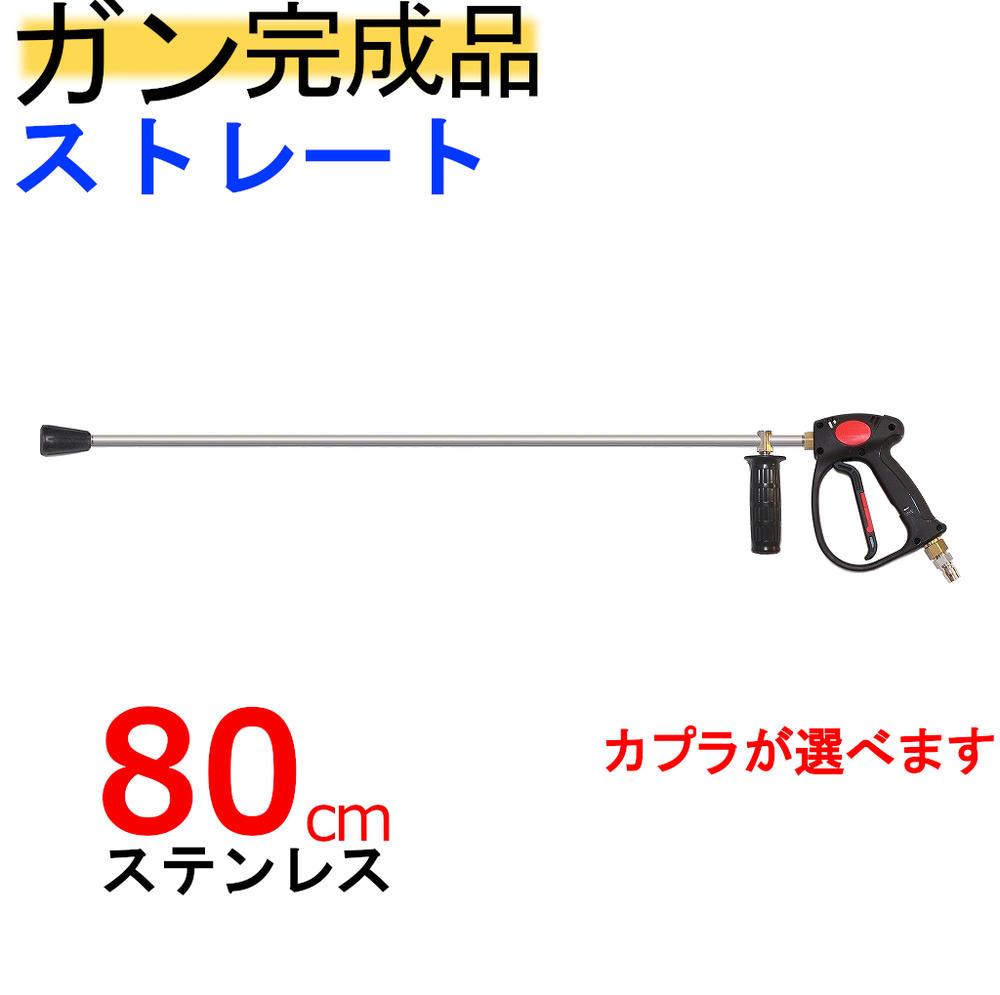 (SUS304)80cmストレートランス付ガン・カプラー付(業務用)高圧洗浄機用ガン