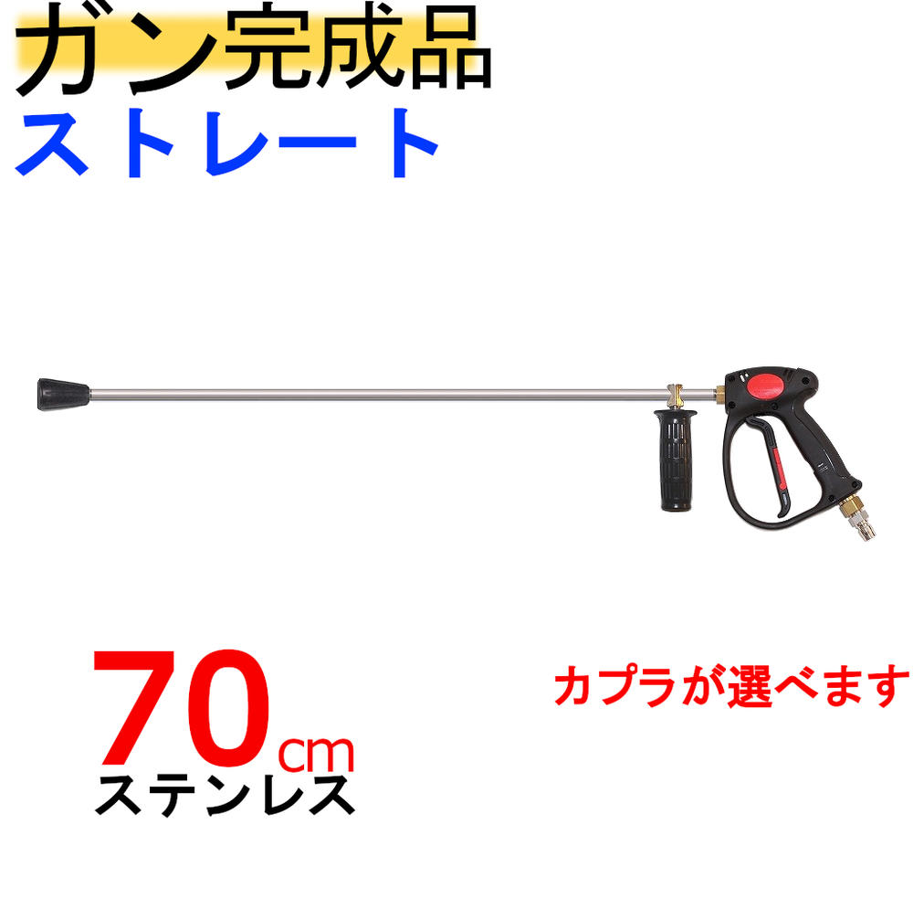 (SUS304)70cmストレートランス付ガン・カプラー付(業務用)高圧洗浄機用ガン