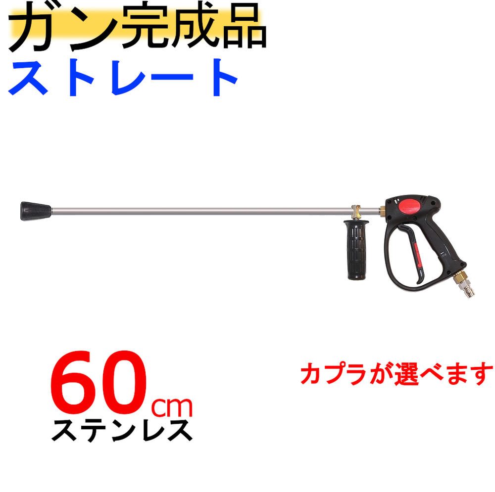 (SUS304)60cmストレートランス付ガン・カプラー付(業務用)高圧洗浄機用ガン