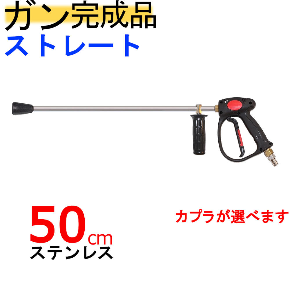 (SUS304)50cmストレートランス付ガン・カプラー付(業務用)高圧洗浄機用ガン