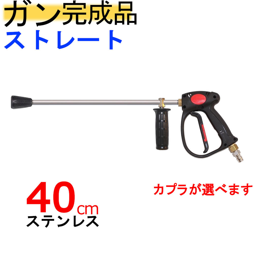 (SUS304)40cmストレートランス付ガン・カプラー付(業務用)高圧洗浄機用ガン