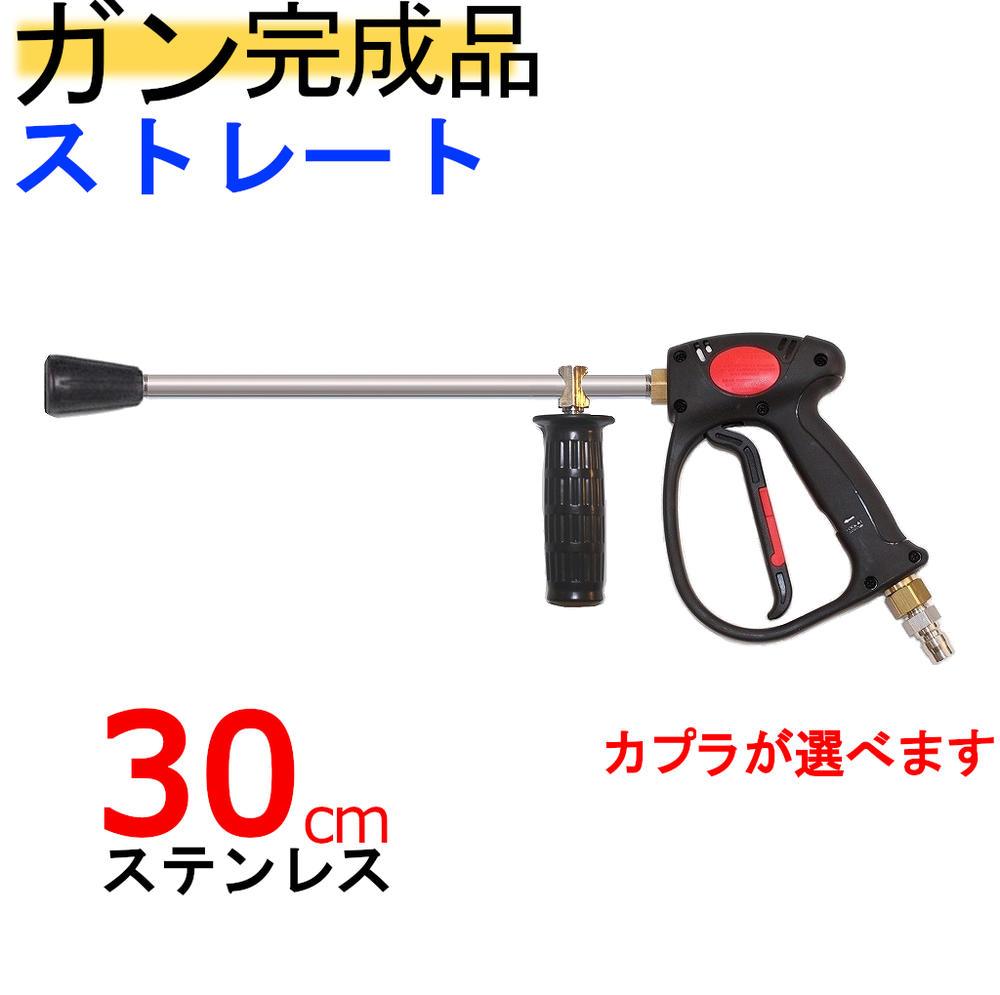 (SUS304)30cmストレートランス付ガン・カプラー付(業務用)高圧洗浄機用ガン