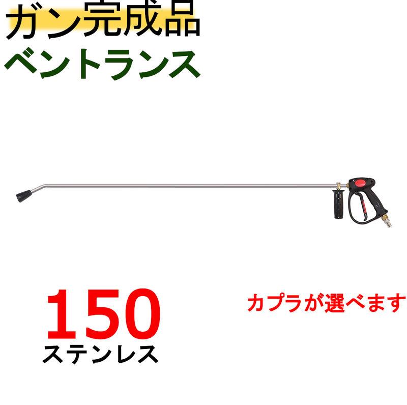 (SUS304)150cmベントランス付ガン・カプラー付(業務用)高圧洗浄機用ガン