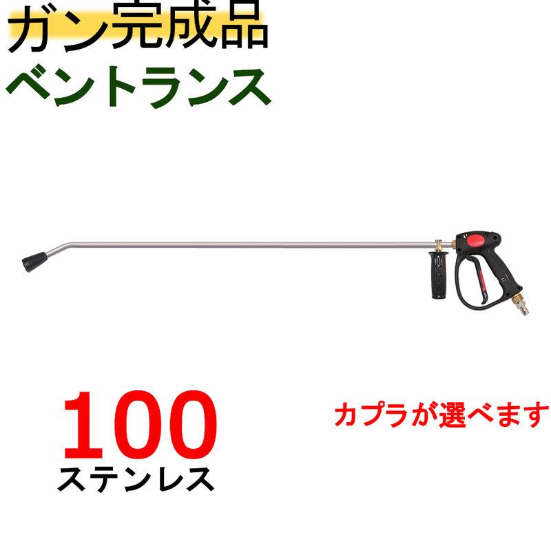 (SUS304)100cmベントランス付ガン・カプラー付(業務用)高圧洗浄機用ガン
