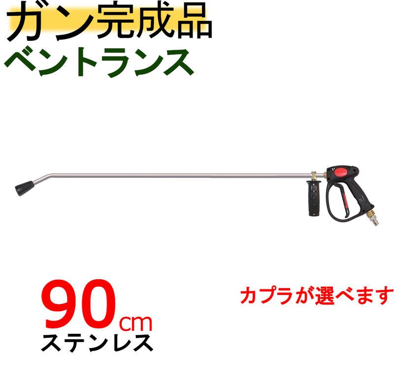 (SUS304)90cmベントランス付ガン・カプラー付(業務用)高圧洗浄機用ガン