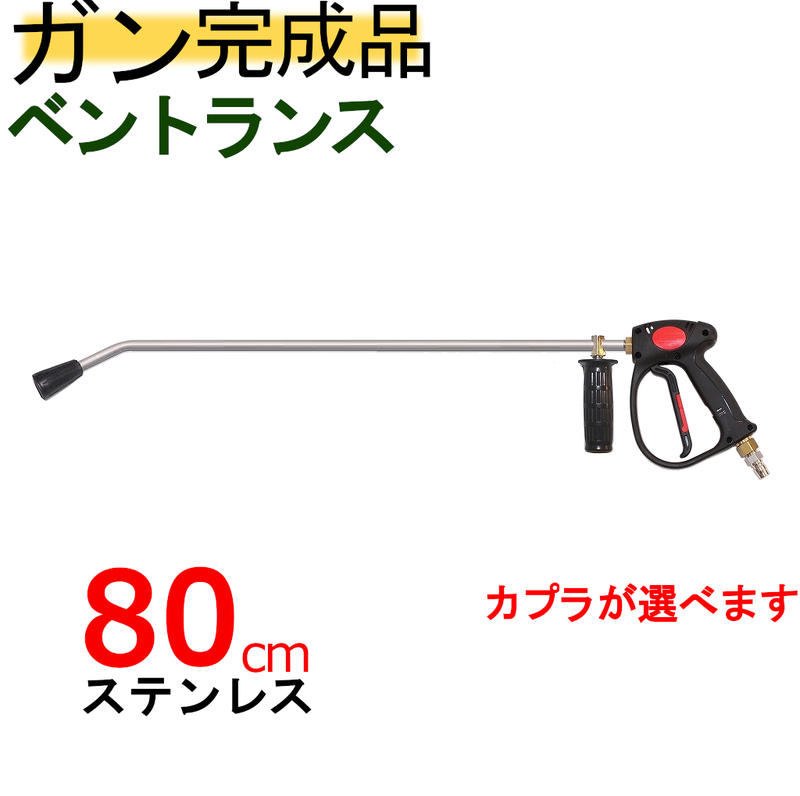 (SUS304)80cmベントランス付ガン・カプラー付(業務用)高圧洗浄機用ガン