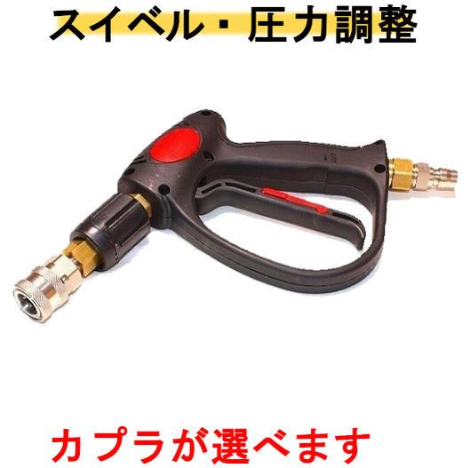 カプラー付高圧ガン 手元圧力調整付・スイベル(より戻し)業務用