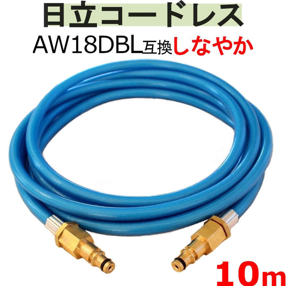 日立 バッテリー式 高圧洗浄機 互換 高圧ホース 10m AW18DBL AW14DBL コードレス 高圧洗浄機 バッテリー式 エアコン洗浄 高圧洗浄機ホース