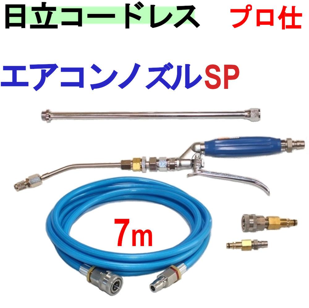 エアコン洗浄 ノズル ホースセット(スペシャル) 日立 バッテリー式 高圧洗浄機 互換 高圧ホース 7m AW18DBL AW14DBL コードレス 高圧洗浄機 バッテリー式