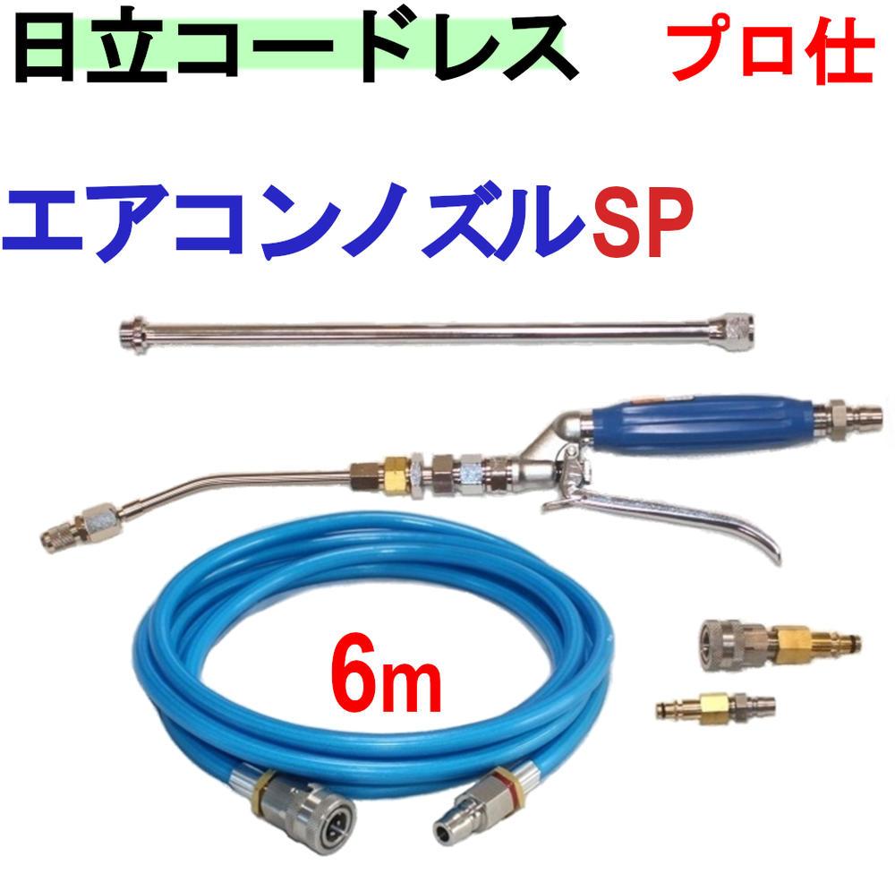 エアコン洗浄 ノズル ホースセット(スペシャル) 日立 バッテリー式 高圧洗浄機 互換 高圧ホース 6m AW18DBL AW14DBL コードレス 高圧洗浄機 バッテリー式