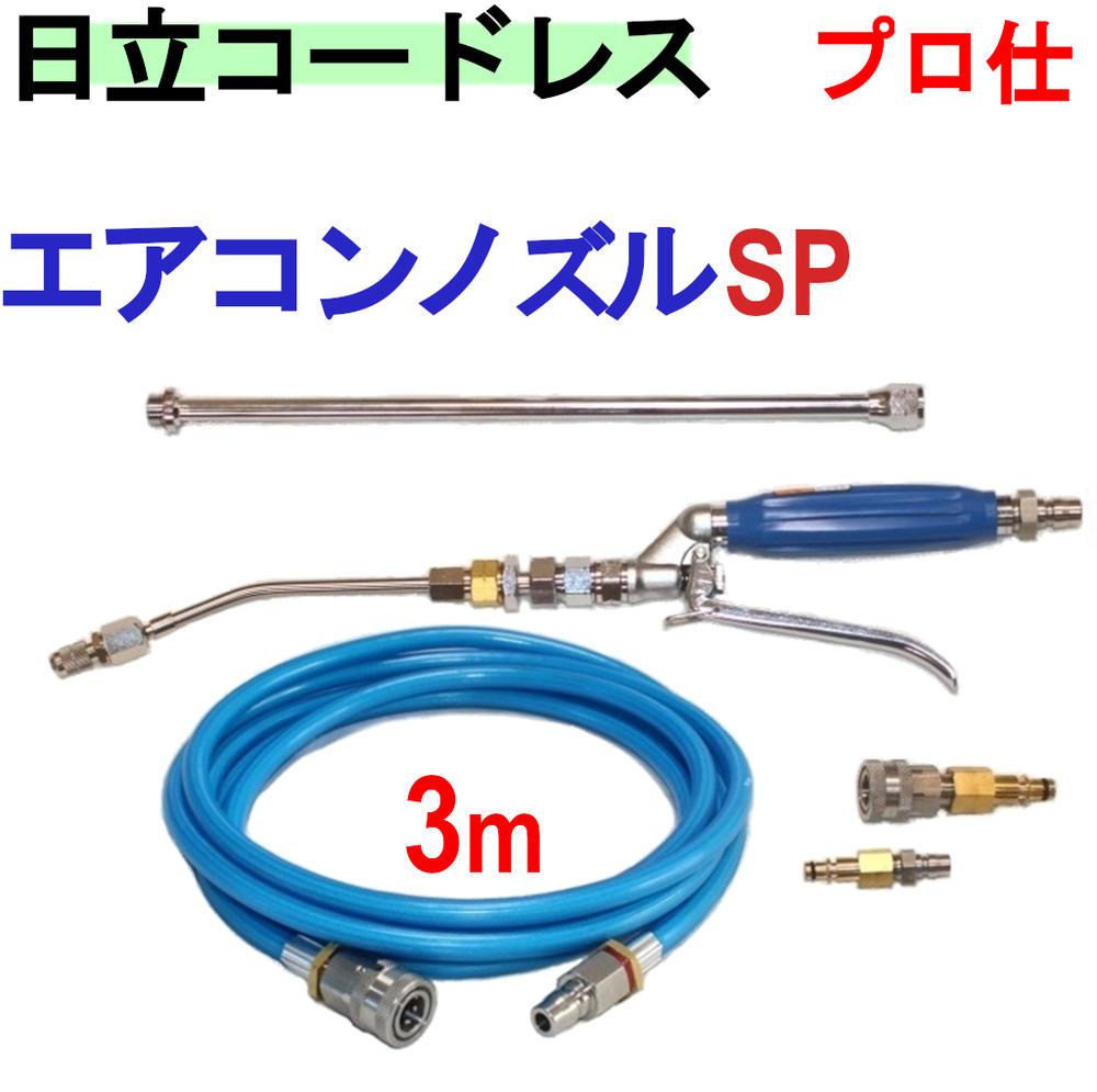 エアコン洗浄 ノズル ホースセット(スペシャル) 日立 バッテリー式 高圧洗浄機 互換 高圧ホース 3m AW18DBL AW14DBL コードレス 高圧洗浄機 バッテリー式