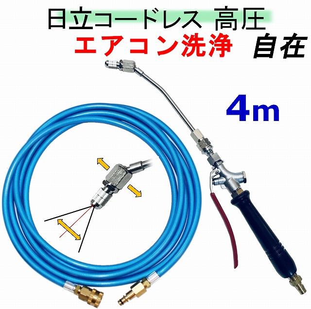 エアコン洗浄 ノズル ホースセット(プロ) 日立 バッテリー式 高圧洗浄機 互換 高圧ホース 4m AW18DBL AW14DBL コードレス 高圧洗浄機 バッテリー式