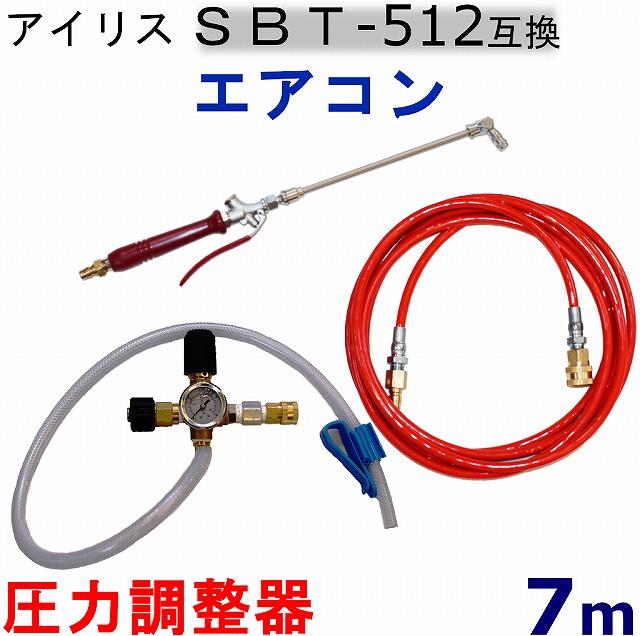 エアコン洗浄ノズル スペシャルツール 7m(アイリスオーヤマ SBT-512)互換 高圧洗浄機 用