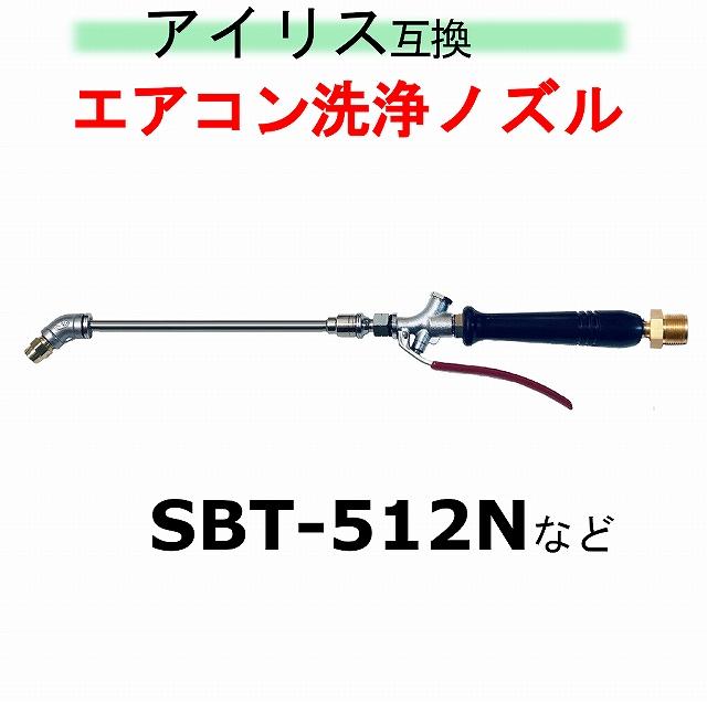 エアコン洗浄ノズル固定ノズルチップタイプ(アイリスオーヤマ SBT-512)互換 高圧洗浄機 用