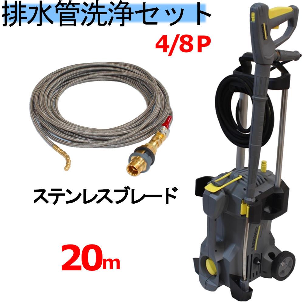 排水管洗浄ホース20m + 高圧洗浄機 業務用 ケルヒャー HD4/8P 100V (ステンレスワイヤーブレード) 1.520-201.0 パイプクリーニングホース HD-4/8P 50HZ 60Hz