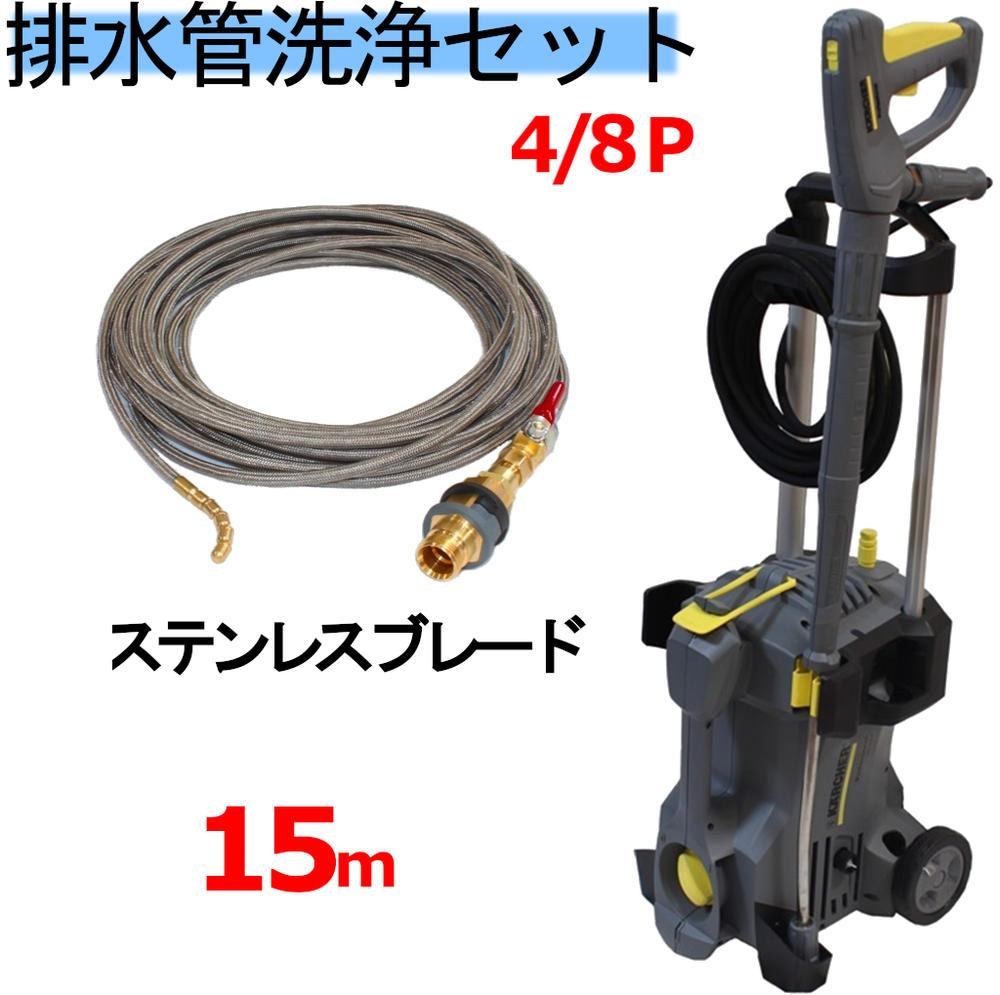 排水管洗浄ホース15m + 高圧洗浄機 業務用 ケルヒャー HD4/8P 100V (ステンレスワイヤーブレード) 1.520-201.0 パイプクリーニングホース HD-4/8P 50HZ 60Hz