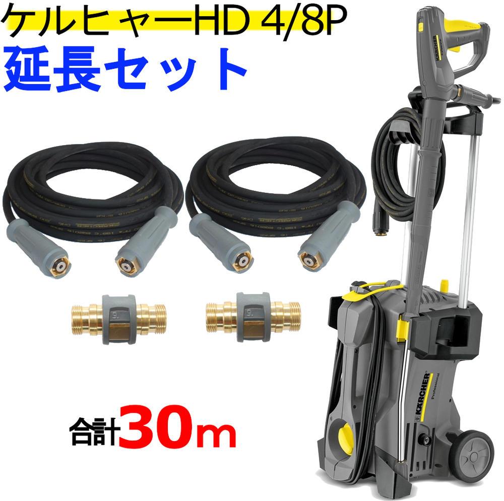 高圧ホース10m 3本合計 30m + 高圧洗浄機 業務用 ケルヒャー HD4/8P 100V  1.520-201.0 HD-4/8P 50HZ 60Hz