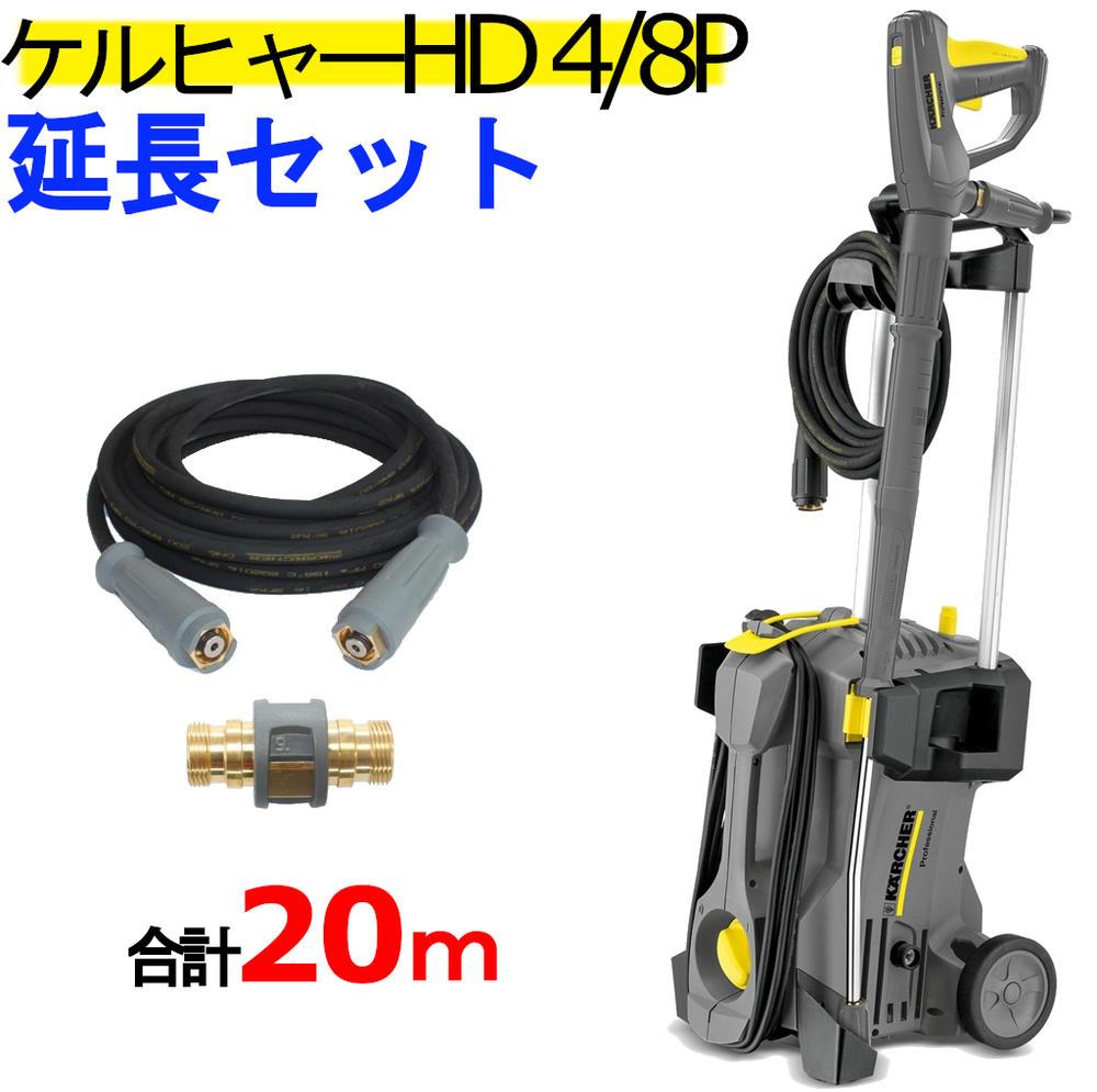 高圧ホース10m 2本 + 高圧洗浄機 業務用 ケルヒャー HD4/8P 100V  1.520-201.0 HD-4/8P 50HZ 60Hz