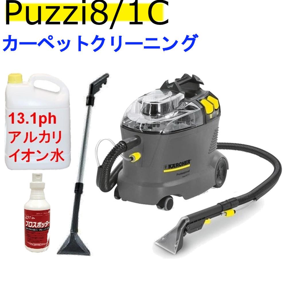 Puzzi8/1C ケルヒャー 業務用 カーペットリンスクリーナー(限定最強ウォンドセット) ケルヒャー 掃除機 KARCHER 車シートクリーニング