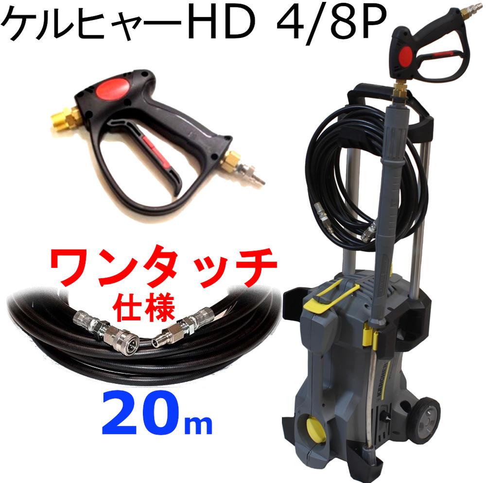 HD4/8P(ワンタッチ プロ仕様20m)業務用 高圧洗浄機 ケルヒャー 電気 100V  1.520-201.0  3.200 4.00 3.490 5.600 2.900 4 2.400 5.900 3.150 5.680 3.91 3.99 3.08 5.80 2.300 5.900 K HD-4/8P 50HZ 60Hz